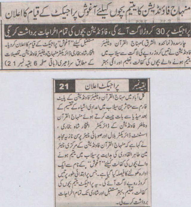 Minhaj-ul-Quran  Print Media Coverage Daily Al.Sharq