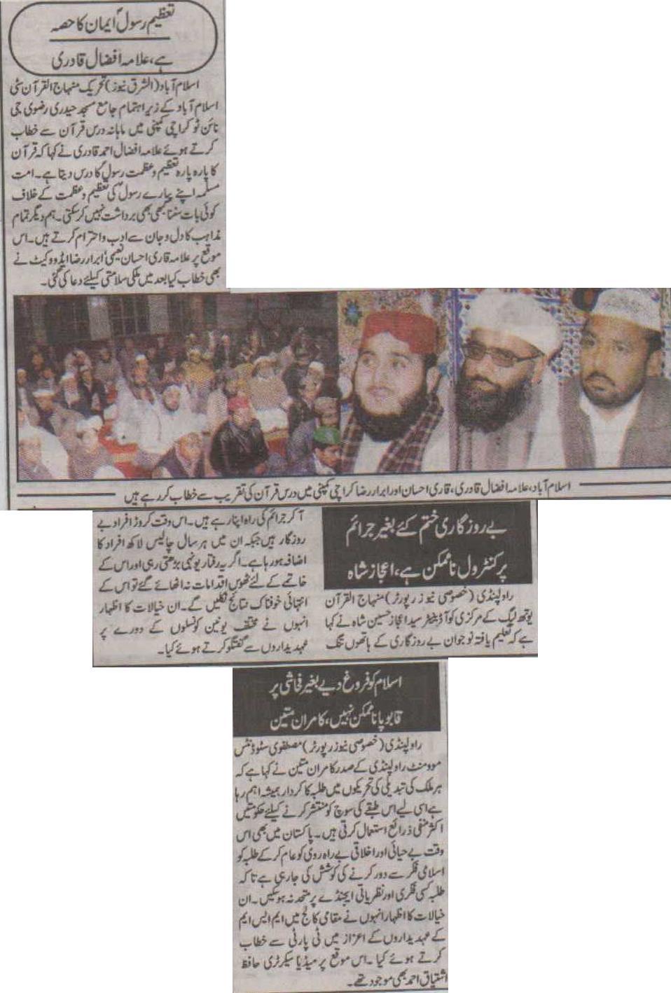 Minhaj-ul-Quran  Print Media CoverageDaily Al.Sharq