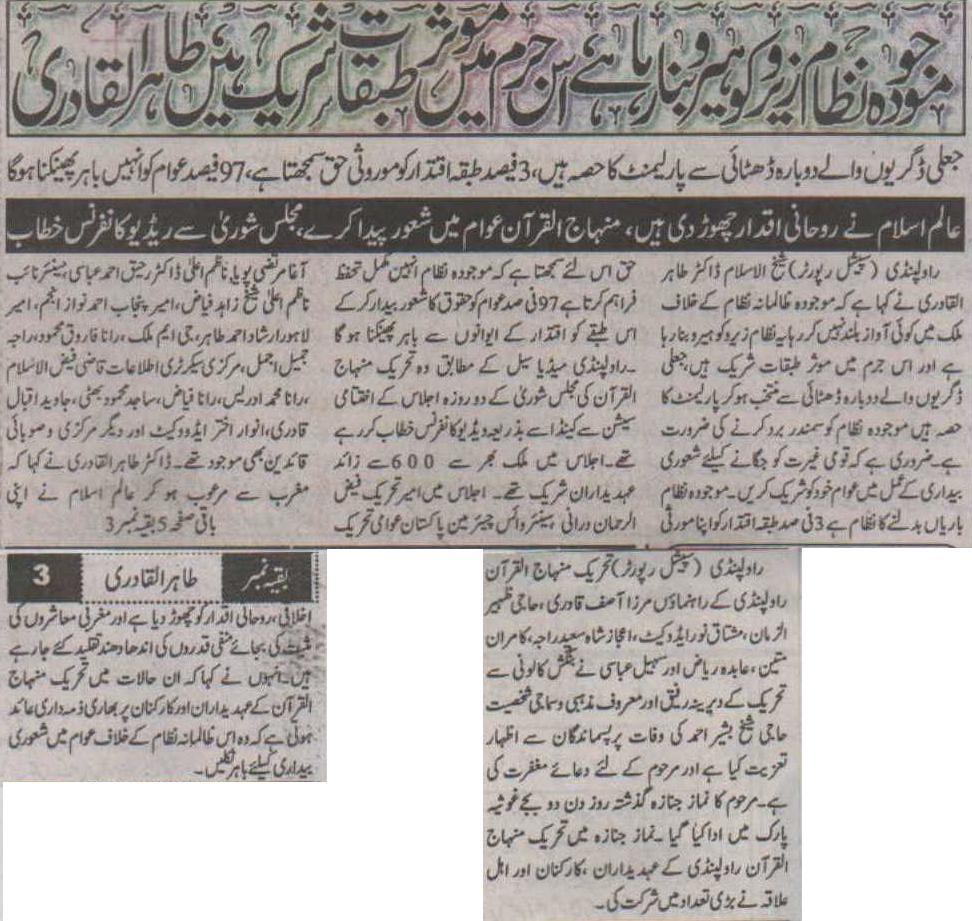 Minhaj-ul-Quran  Print Media CoverageDaily Aousaf