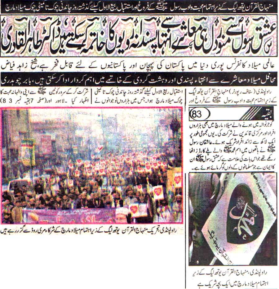 Minhaj-ul-Quran  Print Media CoverageDaily Musliman Back Page