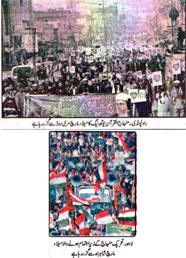 تحریک منہاج القرآن Minhaj-ul-Quran  Print Media Coverage پرنٹ میڈیا کوریج Daily Hamdard