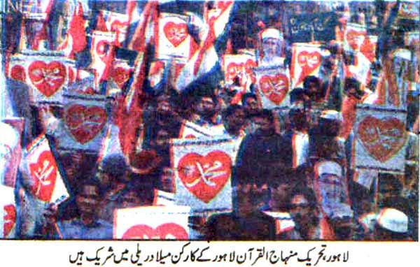 تحریک منہاج القرآن Minhaj-ul-Quran  Print Media Coverage پرنٹ میڈیا کوریج Daily Itihad