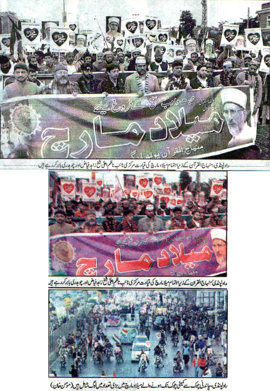Minhaj-ul-Quran  Print Media CoverageDaily Public Aye