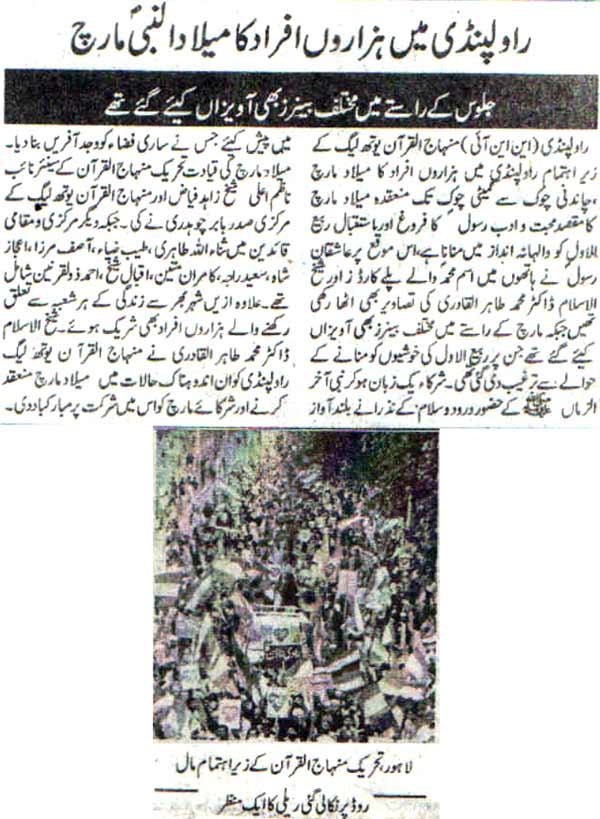 Minhaj-ul-Quran  Print Media CoverageDaily Tulu