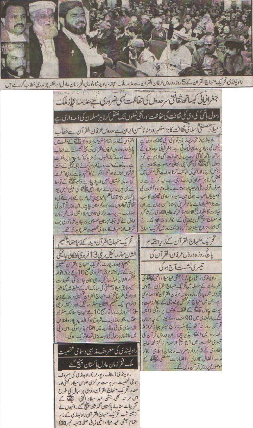 Minhaj-ul-Quran  Print Media CoverageDaily Musalman