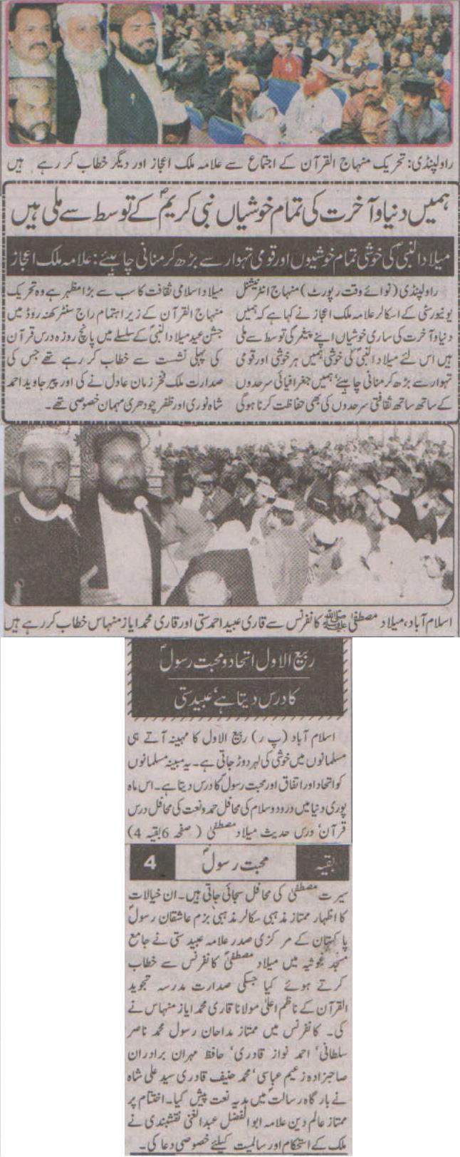 تحریک منہاج القرآن Minhaj-ul-Quran  Print Media Coverage پرنٹ میڈیا کوریج Daily Niwa.E.Waqt