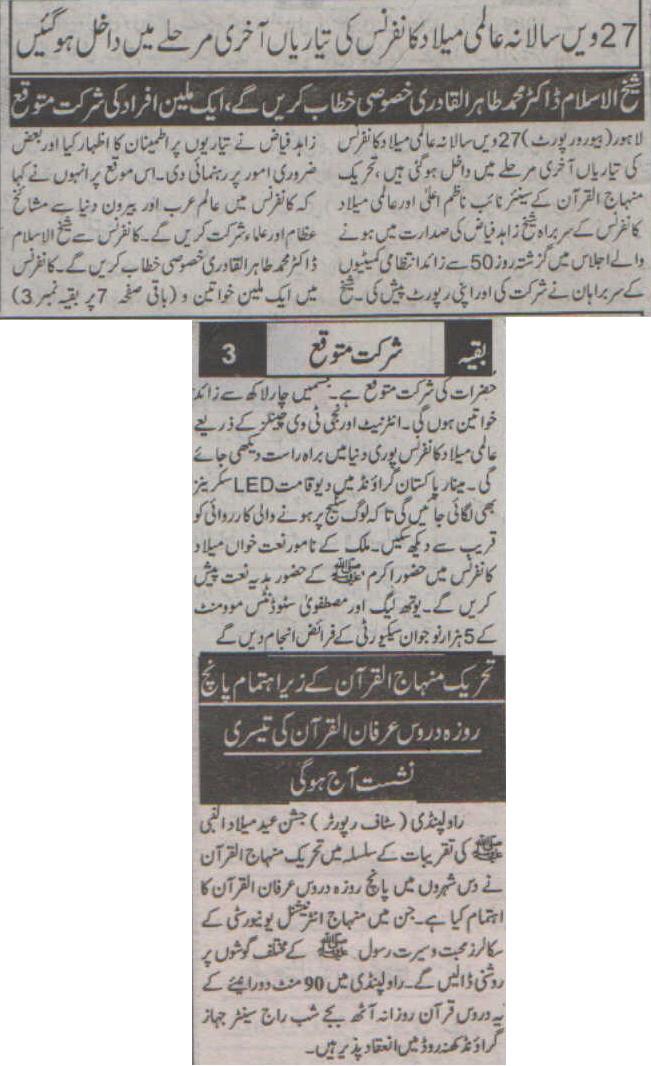 تحریک منہاج القرآن Minhaj-ul-Quran  Print Media Coverage پرنٹ میڈیا کوریج Daily Sarkar