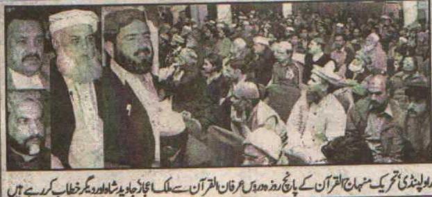 Minhaj-ul-Quran  Print Media CoverageDaily Tulou