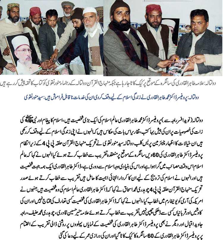 Minhaj-ul-Quran  Print Media CoverageDaily Express Gojar Khan
