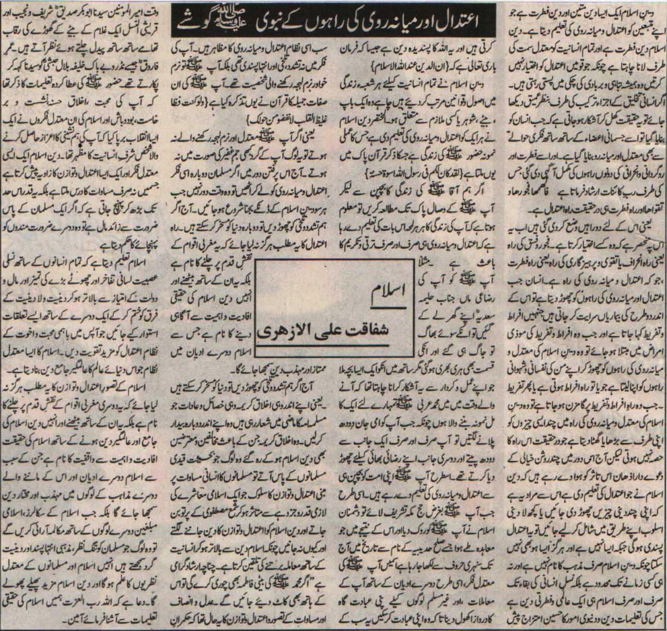 Minhaj-ul-Quran  Print Media CoverageDaily Aousaf Editorial