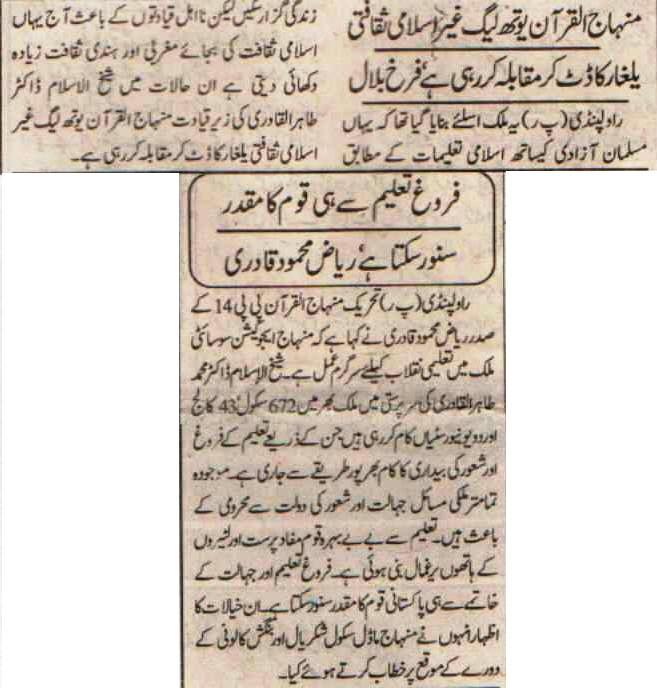 Minhaj-ul-Quran  Print Media Coverage Daily Aousaf
