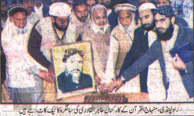 تحریک منہاج القرآن Minhaj-ul-Quran  Print Media Coverage پرنٹ میڈیا کوریج Daily Kohsar