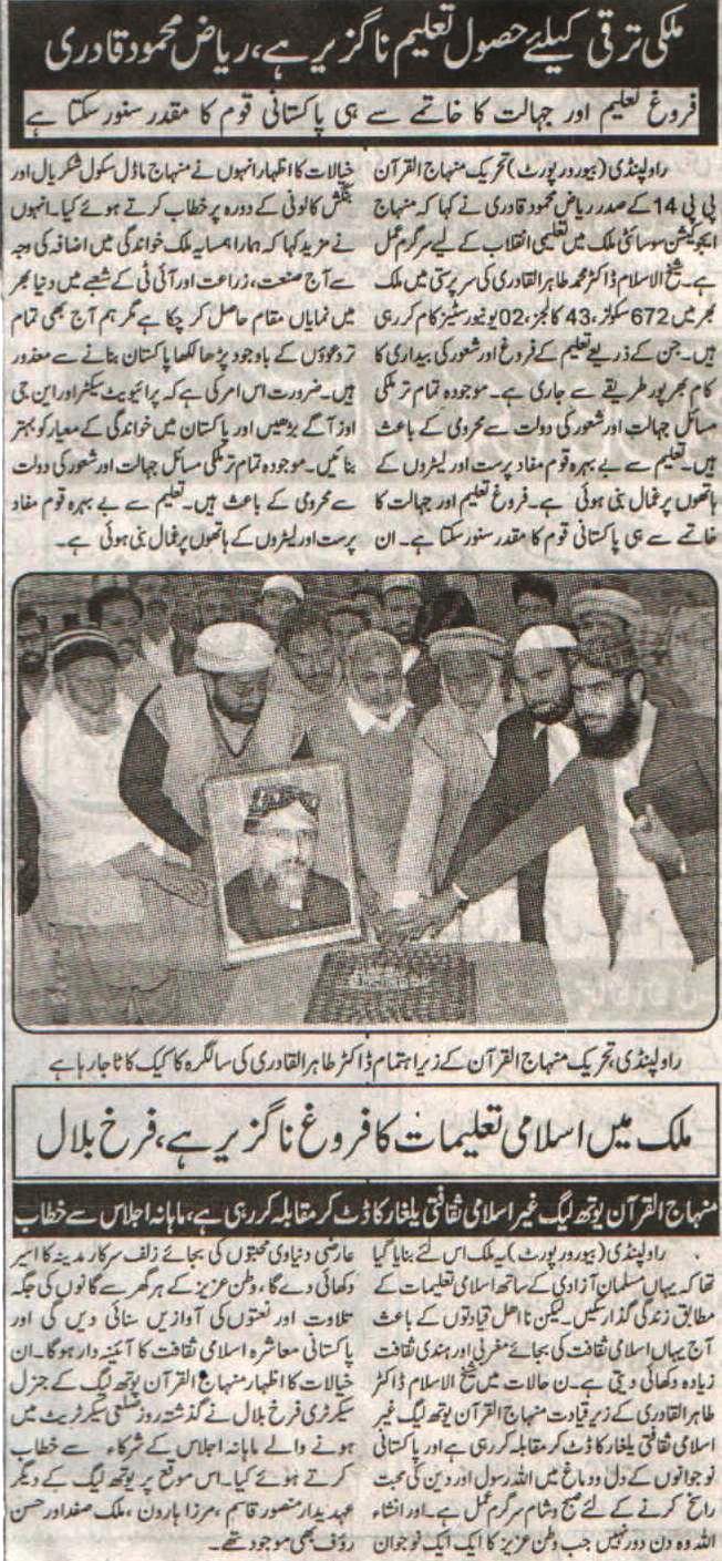 Minhaj-ul-Quran  Print Media CoverageDaily Taseer