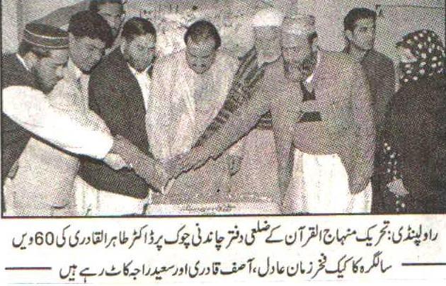 تحریک منہاج القرآن Minhaj-ul-Quran  Print Media Coverage پرنٹ میڈیا کوریج Dsily Sahafat