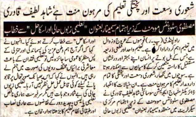 تحریک منہاج القرآن Minhaj-ul-Quran  Print Media Coverage پرنٹ میڈیا کوریج Daily Islamabadtimes