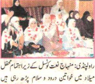 Minhaj-ul-Quran  Print Media CoverageDaily Niwa.E.Waqt