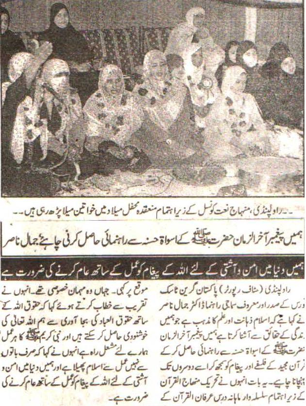 Minhaj-ul-Quran  Print Media CoverageDaily Businesstimes