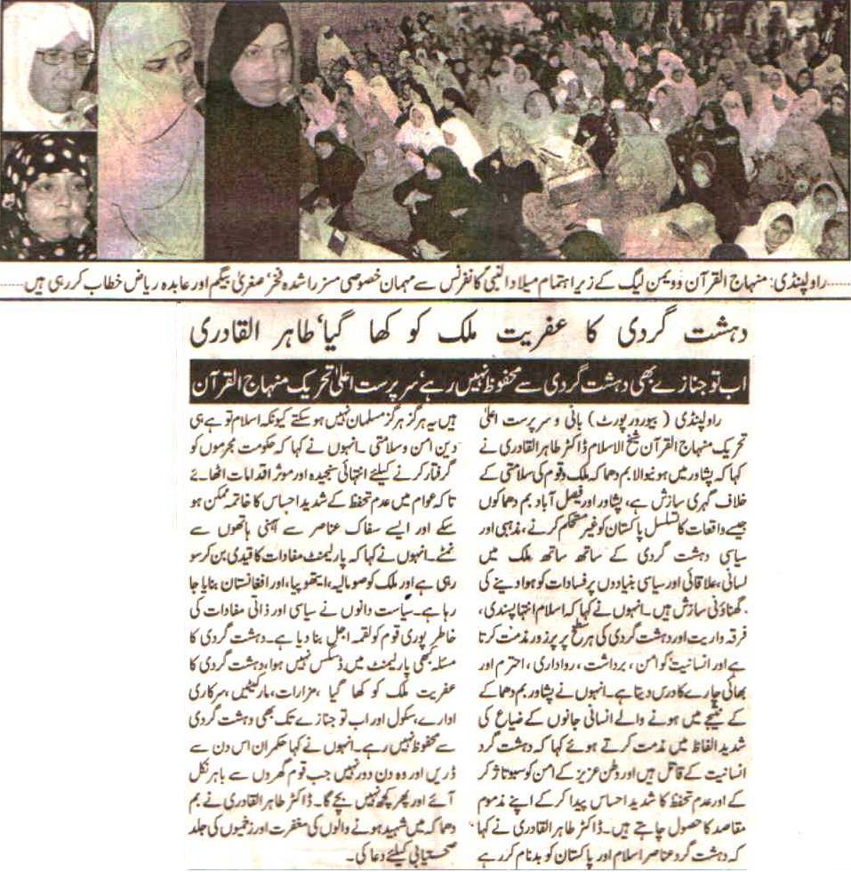 Minhaj-ul-Quran  Print Media CoverageDaily Madar