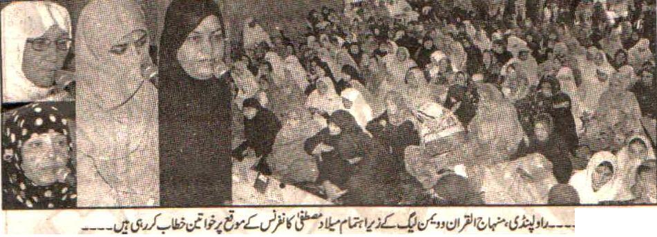 تحریک منہاج القرآن Minhaj-ul-Quran  Print Media Coverage پرنٹ میڈیا کوریج Daily Businesstimes