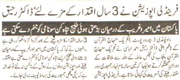 Mustafavi Student Movement Print Media Coverage Daily Al.Sharq