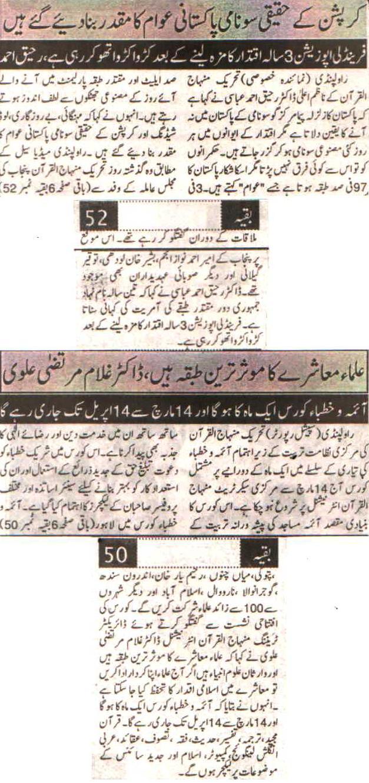 Minhaj-ul-Quran  Print Media Coverage Daily Pakistan Niazi Group