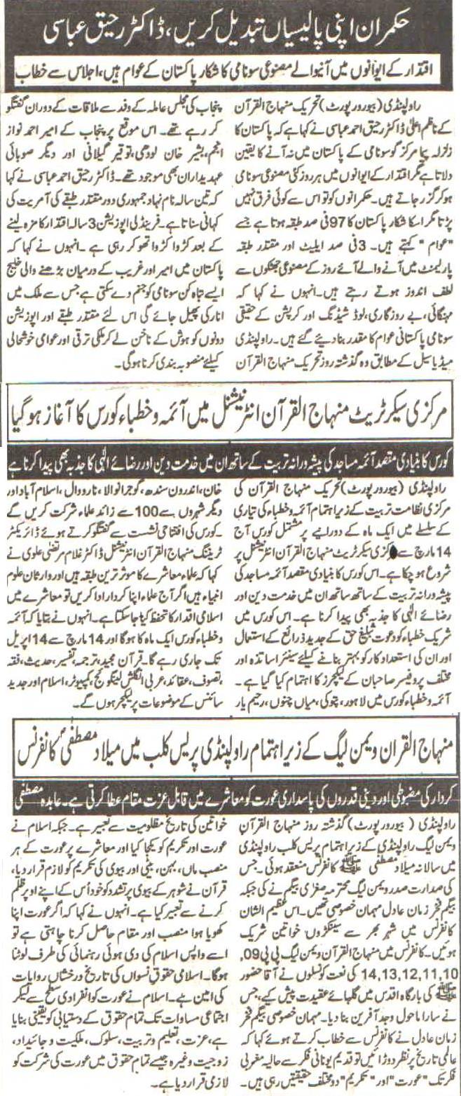 Mustafavi Student Movement Print Media Coverage Daily Taseer