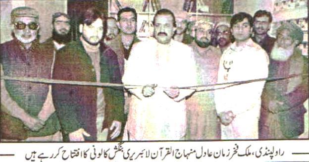 Minhaj-ul-Quran  Print Media CoverageDaily Labbaik
