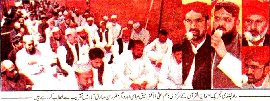 تحریک منہاج القرآن Minhaj-ul-Quran  Print Media Coverage پرنٹ میڈیا کوریج Daily Al.Sharq