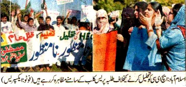 Minhaj-ul-Quran  Print Media CoverageDaily Express Bac Page