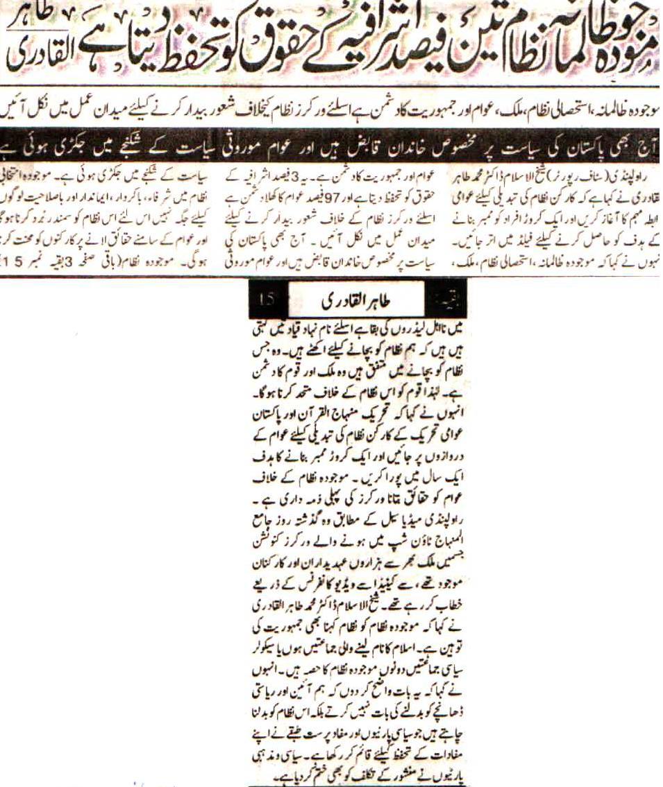 Minhaj-ul-Quran  Print Media Coverage Daily Kohsar