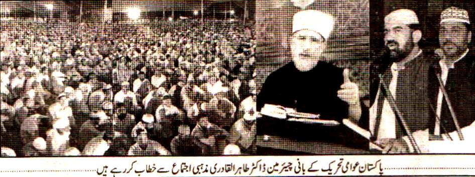 Minhaj-ul-Quran  Print Media Coverage Daily Madar