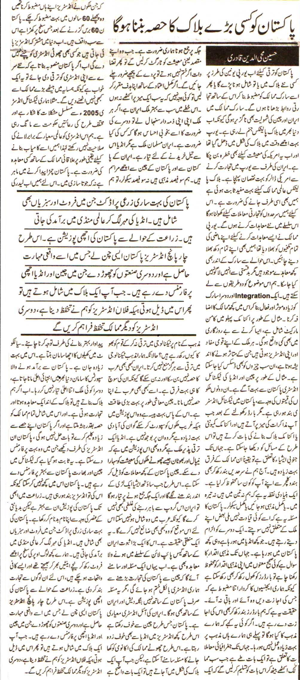 تحریک منہاج القرآن Minhaj-ul-Quran  Print Media Coverage پرنٹ میڈیا کوریج Daily Al.Akhbar