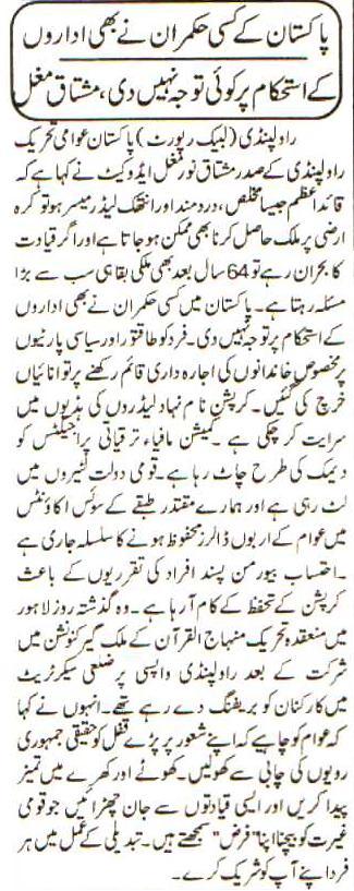 تحریک منہاج القرآن Minhaj-ul-Quran  Print Media Coverage پرنٹ میڈیا کوریج Daily Labbaik