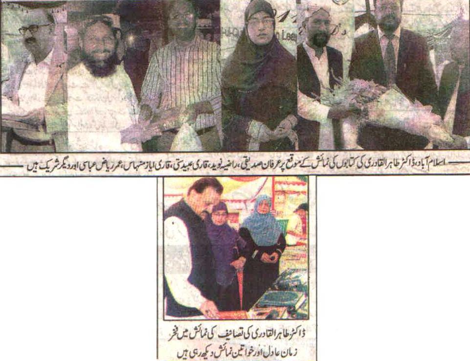 Minhaj-ul-Quran  Print Media CoverageDaily Asas