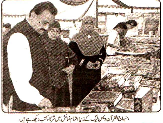 تحریک منہاج القرآن Minhaj-ul-Quran  Print Media Coverage پرنٹ میڈیا کوریج Daily Taseer