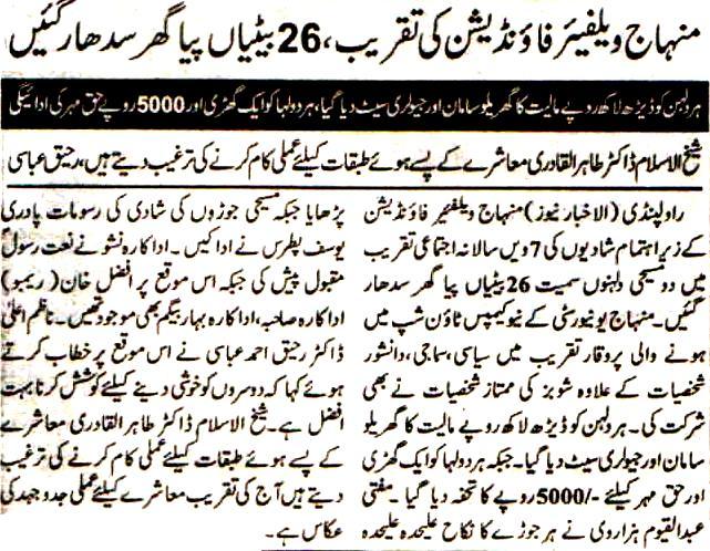 Mustafavi Student Movement Print Media Coverage Daily Al.Akhbar