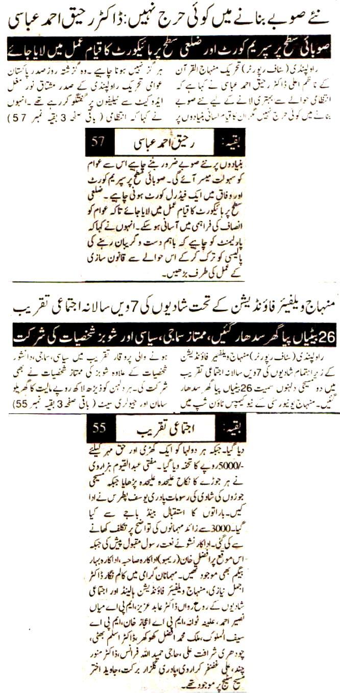 Mustafavi Student Movement Print Media Coverage Daily Kohsar