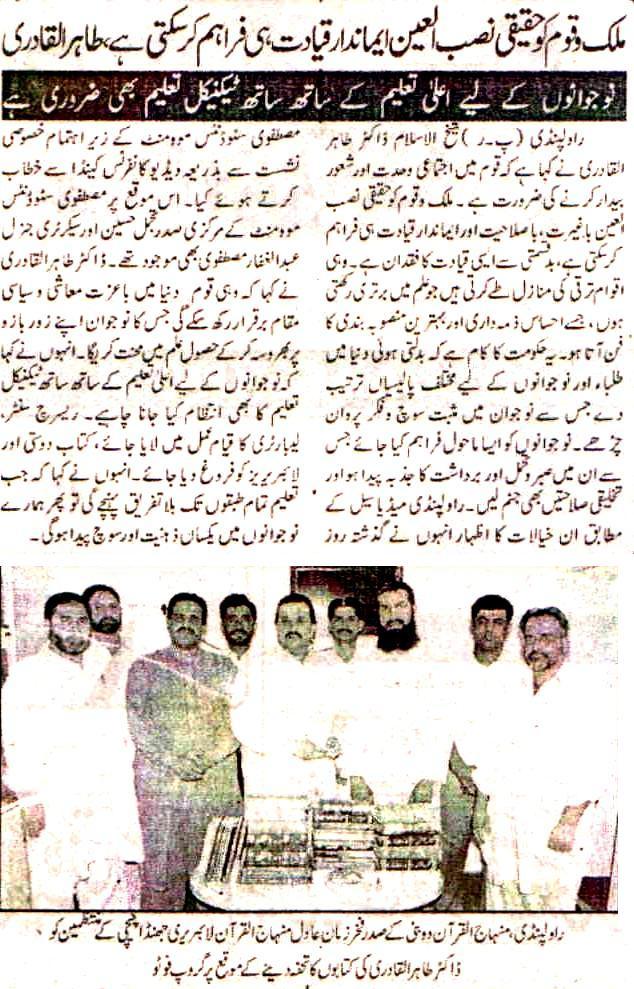 Pakistan Awami Tehreek  Print Media Coverage Daily Islamabad Times