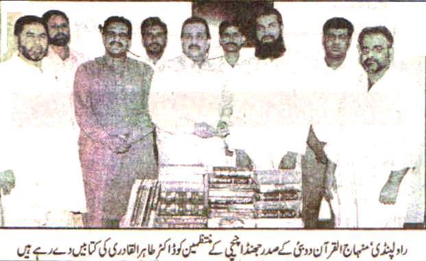 Pakistan Awami Tehreek  Print Media Coverage Daily Tuluo
