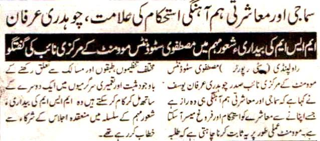Minhaj-ul-Quran  Print Media CoverageDaily Pakistan Shami Group