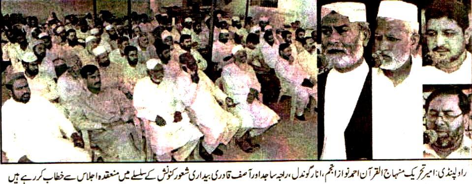 Minhaj-ul-Quran  Print Media CoverageDaily Al.Akhbar