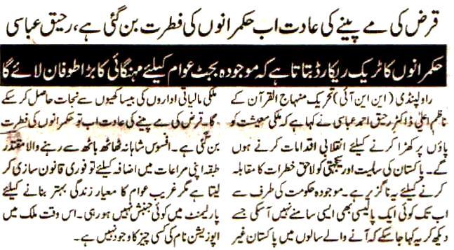 Pakistan Awami Tehreek  Print Media Coverage Daily Al.Akhbar