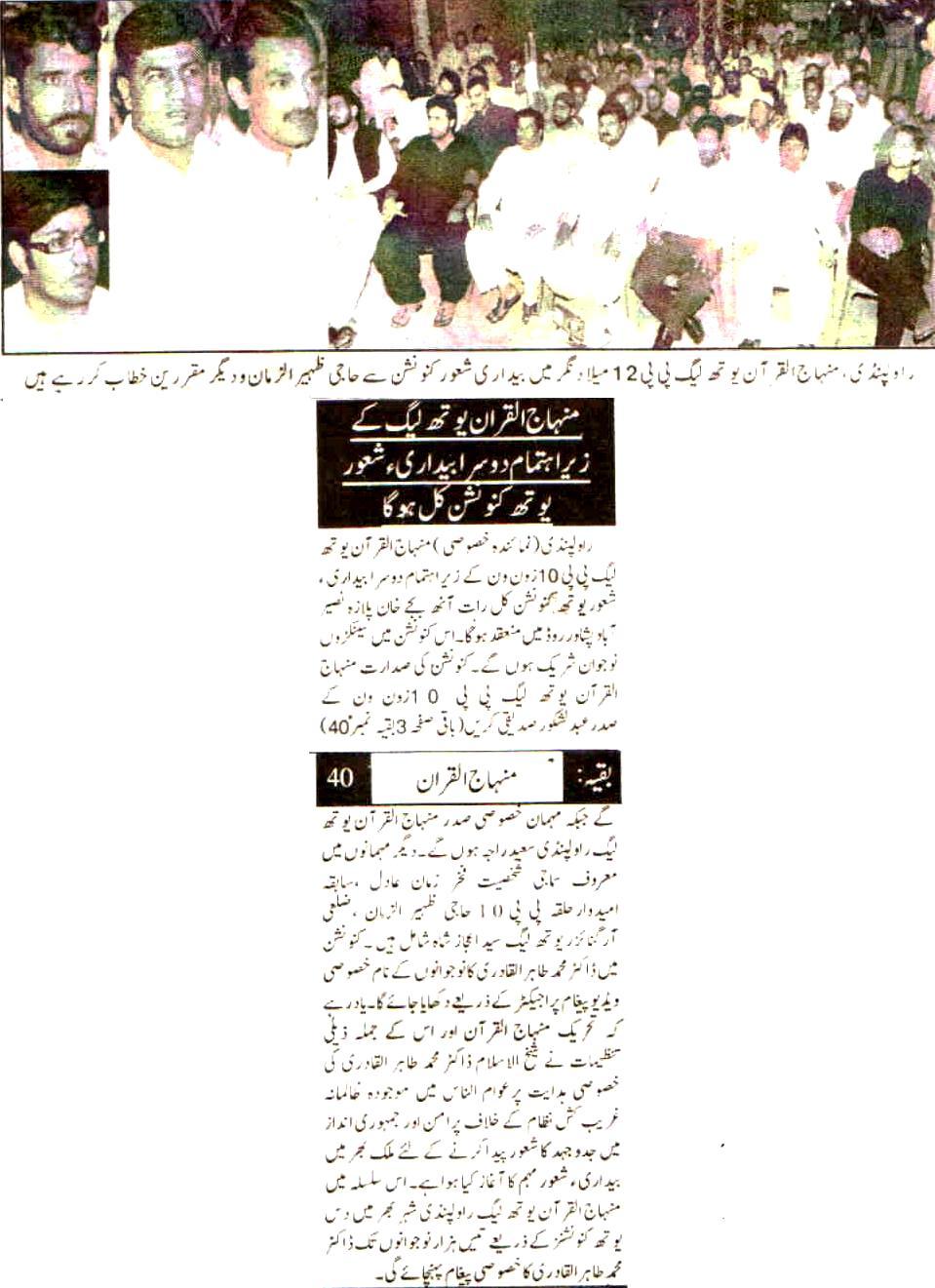 Pakistan Awami Tehreek  Print Media Coverage Daily Kohsar