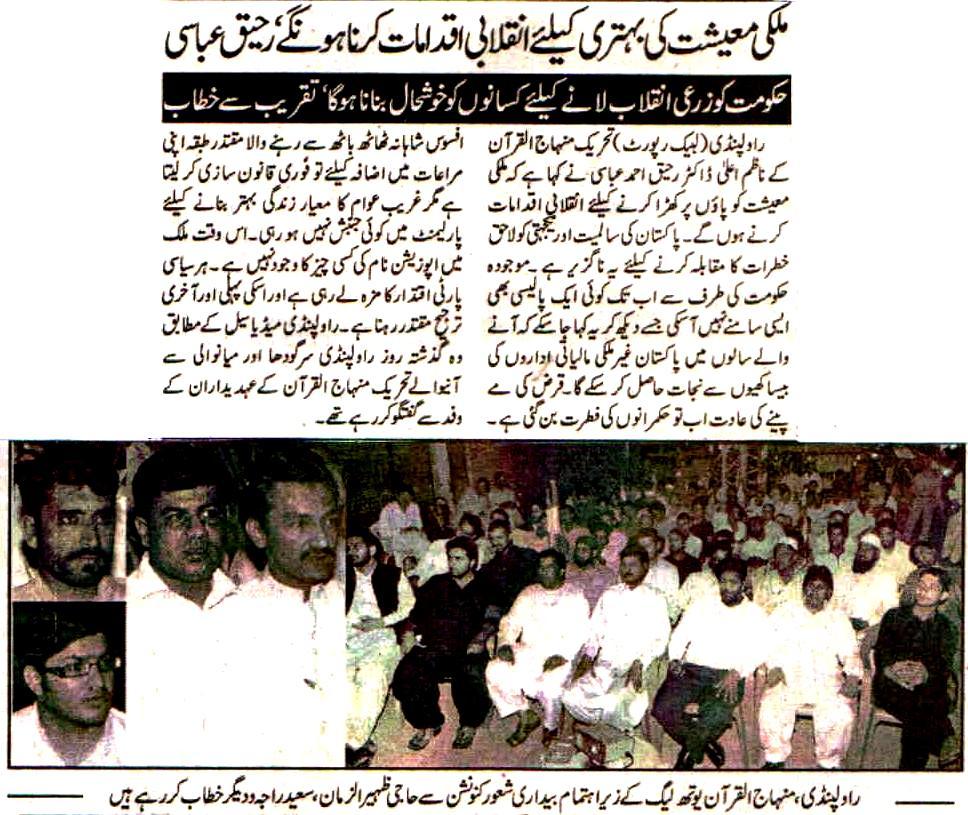 Pakistan Awami Tehreek  Print Media Coverage Daily Labaik