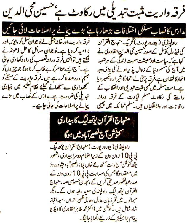 Pakistan Awami Tehreek  Print Media Coverage Daily Al.Sharq