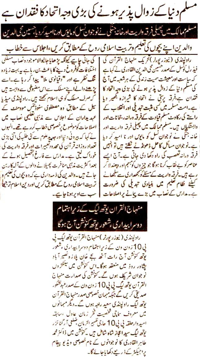 Pakistan Awami Tehreek  Print Media Coverage Daily Musalman
