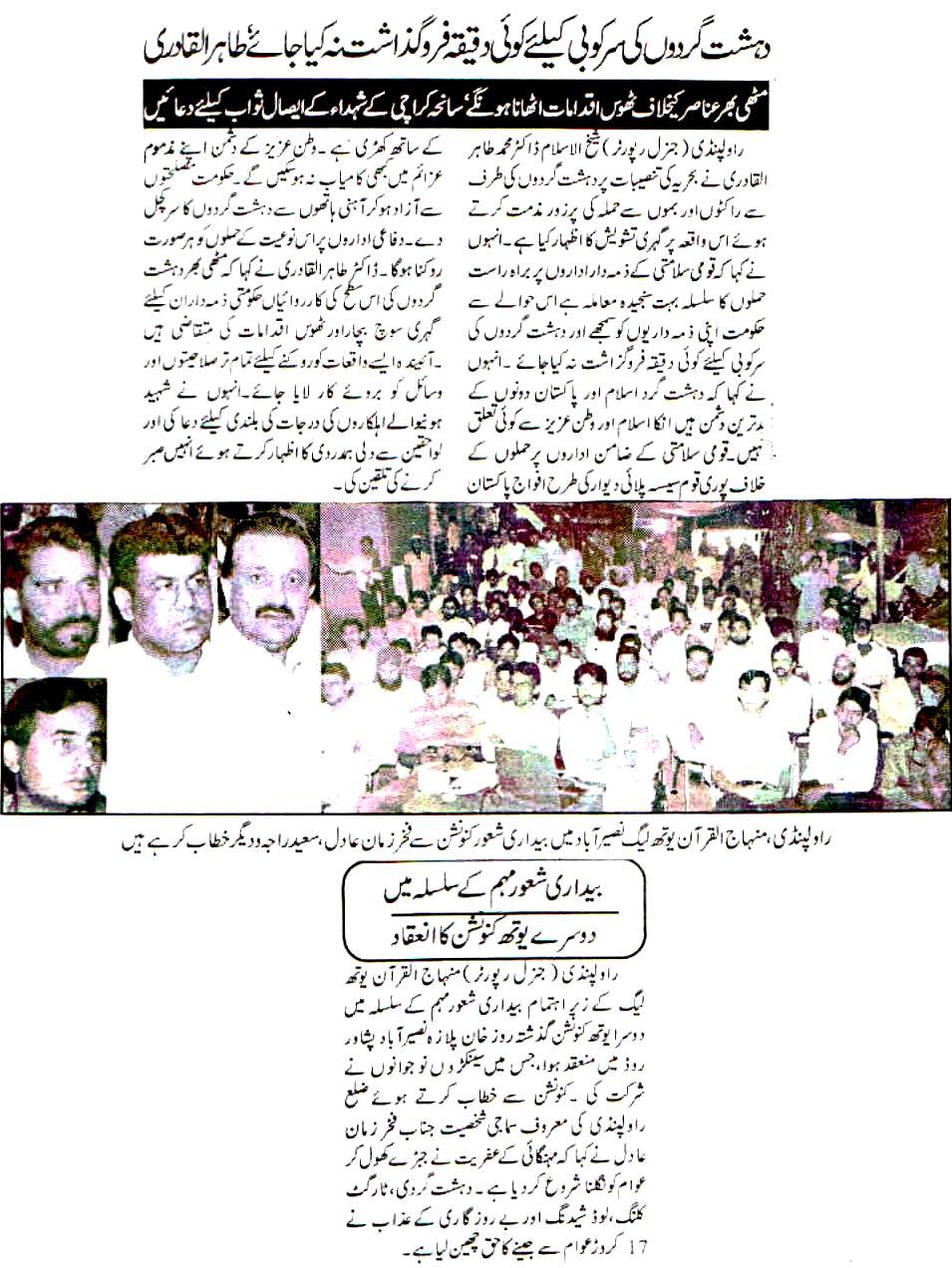 Pakistan Awami Tehreek  Print Media Coverage Daily Lanbaik