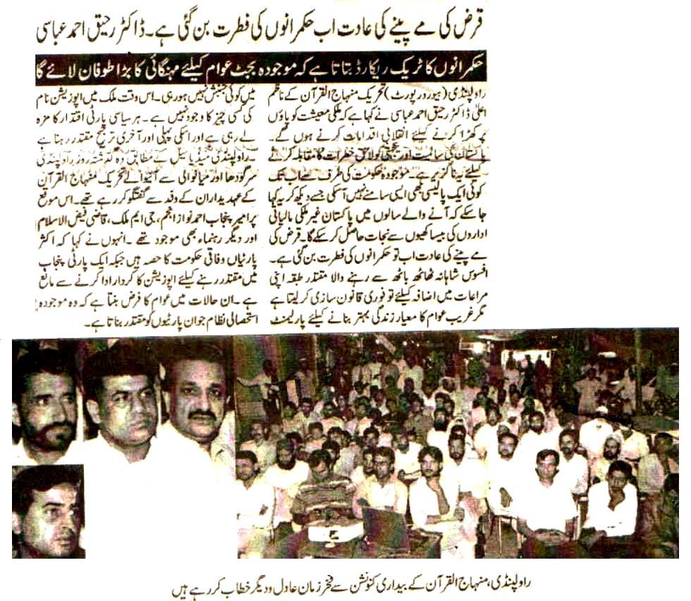 Pakistan Awami Tehreek  Print Media Coverage Daily Taseer