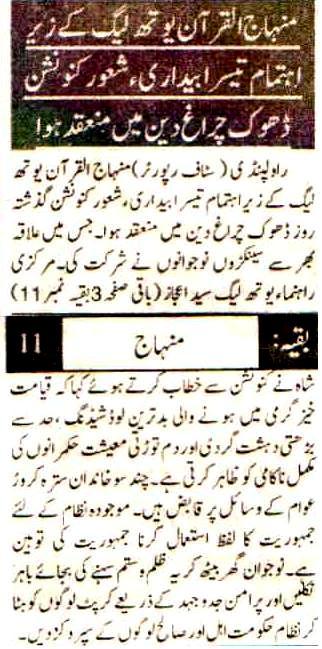 Minhaj-ul-Quran  Print Media CoverageDaily Kohsar