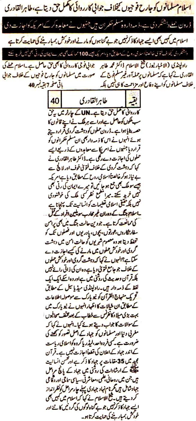 Minhaj-ul-Quran  Print Media CoverageDaily Al.Akhbar Font Page